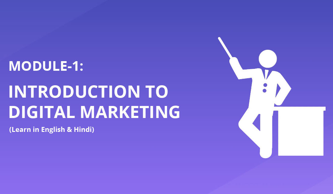 Module 1: An Introduction to Digital Marketing